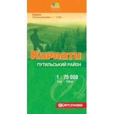 Карпати. Путильский район м-б 1:75 000