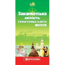 Закарпатська область. Туристична карта, м-б 1:250 000
