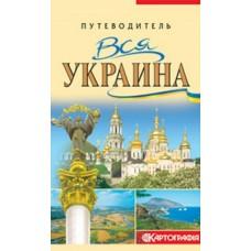 Путеводитель. Вся Украина