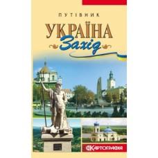 Путівник. Україна. Захід