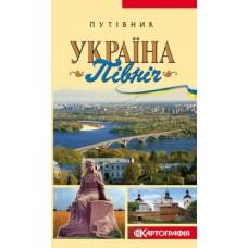 Путівник. Україна. Північ
