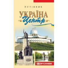 Путівник. Україна. Центр