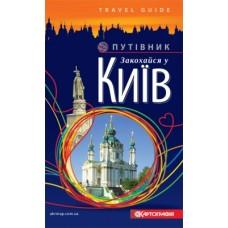 Путівник. Закохайся у Київ