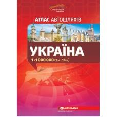 Атлас автошляхів. Україна, м-б 1:1 000 000