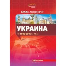 Атлас автодорог. Украина, м-б 1:1 000 000 (РОС. МОВА)