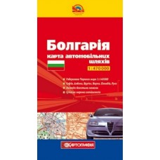 Болгарія. Карта автомобільних шляхів, м-б 1:470 000