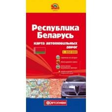 Республика Беларусь. Карта автомобильных дорог, м-б 1:850 000 (РОС. МОВА)