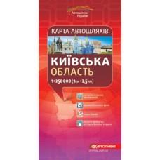 Карта автошляхів. Київська область, м-б 1:250 000