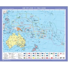 Австралія та Океанія. Політична  карта, м-б 1:10 000 000 (на планках )