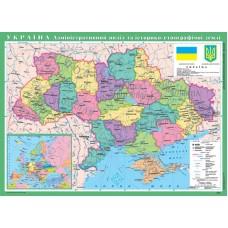 Україна. Адміністративний поділ та історико-етнографічні землі, м-б 1:1 000 000 (на картоні, на планках, 5 клас)