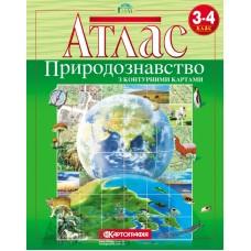 Атлас. Природознавство. 3-4 клас (з контурною картою)