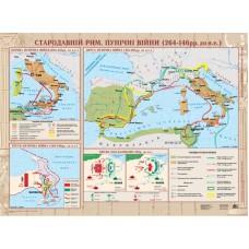 Стародавній Рим. Пунічні війни (264-146 рр. до н.е.), м-б 1:2 700 000  (6 клас)(на планках)