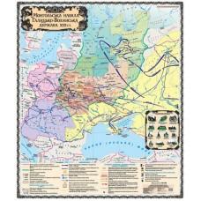 Монгольська навала. Галицько-Волинське держава, XIII ст., м-б 1:2 500 000 (7 клас)(на планках)