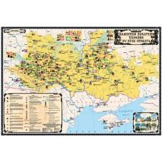 Пам'ятки культури України ХV-XVIII ст., м-б 1:1 000 000 (8 клас)(на планках)