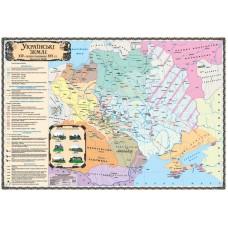 Українські Землі. XIV - перша половина XVI ст., м-б 1:1 500 000 (7 клас)(на планках)
