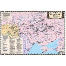 Українські Землі у першій половині ХІХ ст., м-б 1:1 000 000 (на картоні, на планках, 8 клас)