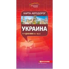 Карта автодорог. Украина, м-б 1:1 500 000 (РОС. МОВА)