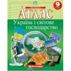 Атлас. Україна і світове господарство 9 класс