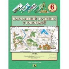 Навчальний посібник з топографії. 6 клас