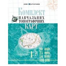 Комплект навчальних топографічних карт, м-би 1:10 000/ 25 000/ 50 000/ 100 000 (в обкладинці)