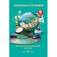 Загальна географія. Навчальний електронний посібник. 6 клас