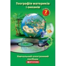 Географія материків і океанів. Навчальний електронний посібник. 7 клас