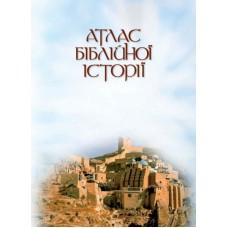 Атлас біблійної історії