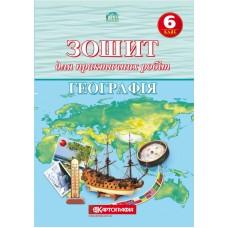 Зошит для практичних робіт. Географія. 6 клас