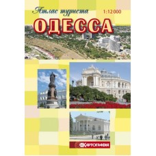Одесса. Атлас туриста, м-б 1:12 000 (РОС. МОВА)