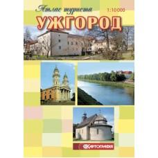 Ужгород. Атлас туриста м-б 1:10 000