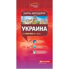 Карта автодорог. Украина, м-б 1:1 000 000 (РОС. МОВА)