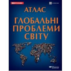 Атлас. Глобальні проблеми світу