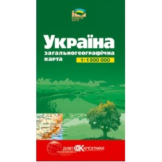 Україна. Загальногеографічна карта, м-б 1:1 500 000