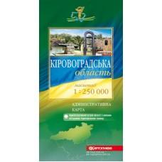 Кіровоградська область. Політико-адміністративна карта, м-б 1:250 000