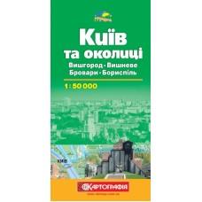 Київ та околиці. Вишгород-Вишневе, Бровари-Бориспіль, м-б 1:50 000