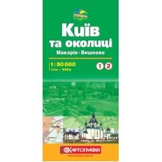 Київ та околиці №1/2 Макарів/Вишневе м-б 1:50 000