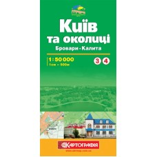 Київ та околиці №3/4 Бровари-Калита м-б 1:50 000