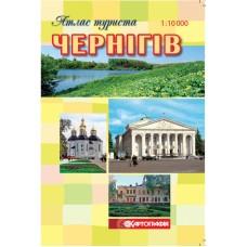 Чернігів. Атлас туриста