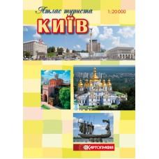 Київ. Атлас туриста м-б 1:20 000