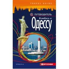 Путеводитель. Влюбись в Одессу