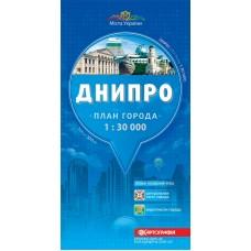 Днипро. План города, м-б 1:30 000 (РОС.МОВА)