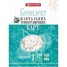 Комплект навчальних топографічних карт, м-би 1:10 000/ 25 000 (в обкладинці)