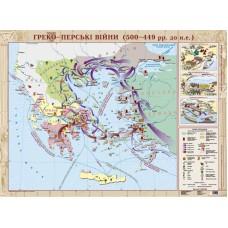 Греко-Перські війни (500-449 рр. до н.е.). Карта ламінована на планках