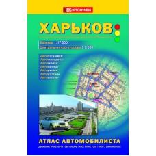 Харків. Атлас автомобіліста, м-б 1:17 000