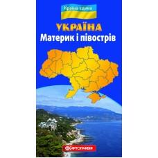 Україна. Материк і півострів (серія «Єдина країна»)