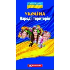 Україна. Народ і територія (серія «Єдина країна»)