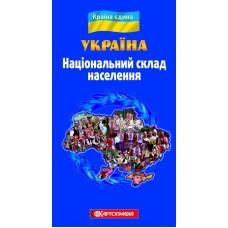 Україна. Національний склад населення (серія «Єдина країна»)