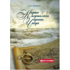 Атлас-репродукцій «Карти-портолани Чорного моря»