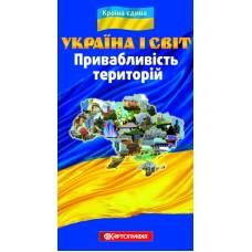 Україна і світ. Привабливість територій (серія «Єдина країна»)
