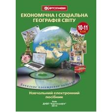 Економічна і соціальна географія світу. 10-11 клас